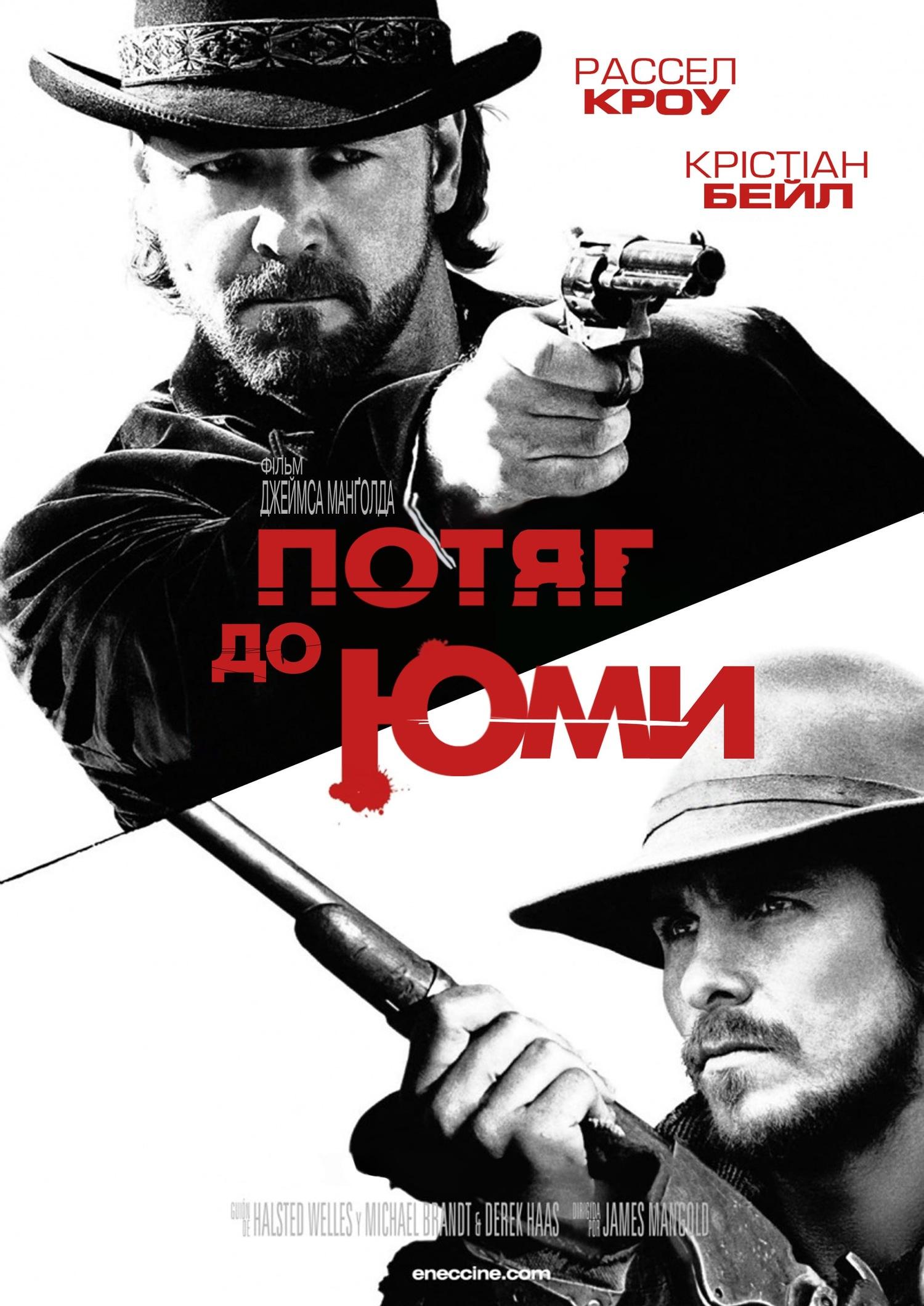 Фильм «Поезд на Юму» (2007): Рассел Кроу, Кристиан Бэйл 1500x2121