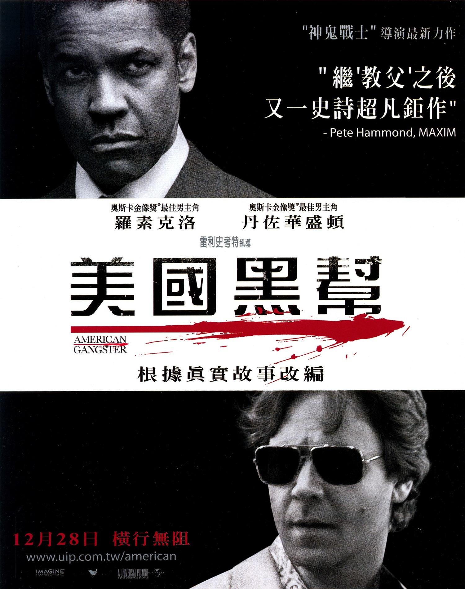 Фильм «Гангстер» (2007): Дензел Вашингтон, Рассел Кроу 1500x1900