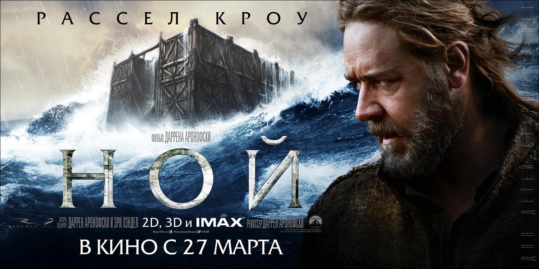 Фильм «Ной» (2014): Рассел Кроу 1500x750