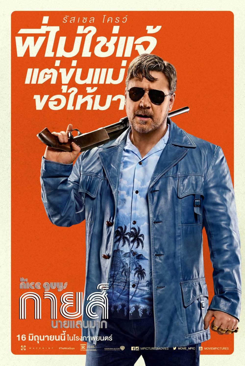 Фильм «Славные парни» (2016): Рассел Кроу 1000x1492