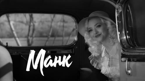 «Манк» — кадри