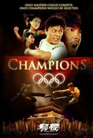 «Чемпионы» — кадри