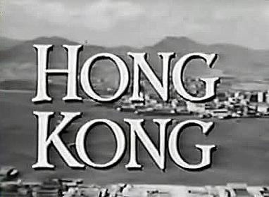 «Гонконг» — кадри
