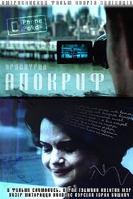 «Апокриф» — кадри