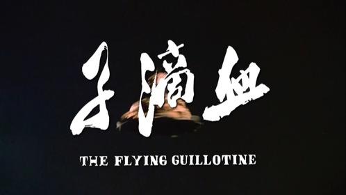 «Летюча гільйотина» — кадри