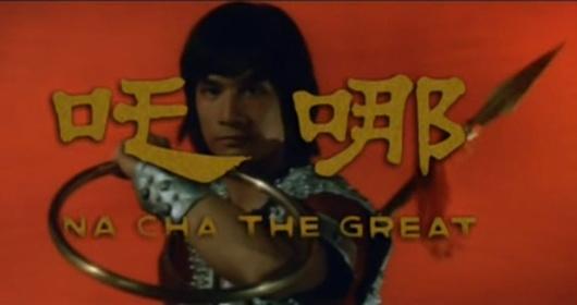 «Великий На Ча» — кадри