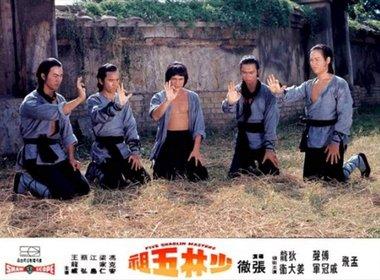 «П'ять майстрів Шаоліня» — кадри