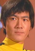 Брюс Ли — Chen Shen