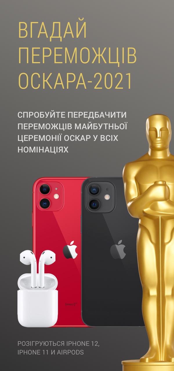 Відгадай переможців Оскара-2021